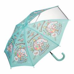 傘 キッズ 35cm シナモロール 女の子 キャラクター ( 子供用 窓付き かさ 小さい 小さめ シナモンロール 幼稚園 保育園 手開き 安全 反