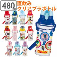 【クーポン配布中】水筒 直飲み プラスチック ワンプッシュボトル 480ml 子供 キャラクター 軽量 ( キッズ 幼稚園 保育園 食洗機対応 プ