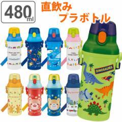 【クーポン配布中】水筒 直飲み プラスチック ワンタッチボトル 480ml 子供 ノンキャラクター 軽量 ( 日本製 幼稚園 保育園 食洗機対応