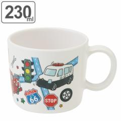 マグカップ 230ml コップ メラミン製 食器 トミカ19 キャラクター ( 食洗機対応 マグ カップ コップ 割れにくい トミカ 持ち手 子供 用