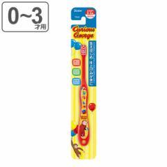 歯ブラシ おさるのジョージ 乳児用 子供 キャラクター 0〜3才 ( 乳児用歯ブラシ 子供用歯ブラシ やわらかめ ジョージ 15cm ハブラシ コ