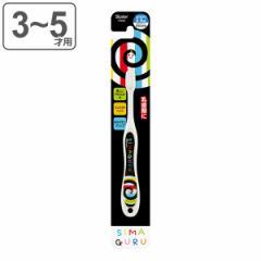 歯ブラシ しましまぐるぐる 園児用 子供 キャラクター 3〜5才 ( 園児用歯ブラシ 子供用歯ブラシ やわらかめ 14cm ハブラシ コンパクト