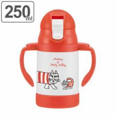 ストローマグ ステンレス製 リサラーソン 250ml ベビー用 キャラクター ( ベビーマグ 赤ちゃん マグ ステンレス 保冷 ステンレスマグ ス