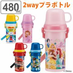 水筒 直飲み コップ プラスチック 2WAY 480ml 軽量 キャラクター 子供 ( 食洗機対応 幼稚園 保育園 日本製 ベルト付き 名前シール付き