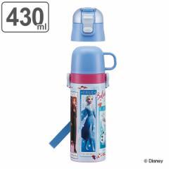 水筒 直飲み コップ 2WAY ステンレス アナと雪の女王 430ml 子供 ( 保温 保冷 保育園 幼稚園 軽量 アナ雪 子供用水筒 ステンレスボトル