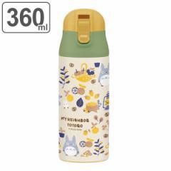 水筒 ステンレス 直飲み 超軽量 ワンプッシュステンマグ となりのトトロ KURASHI 360ml ( ステンレスボトル 保温 保冷 トトロ マグボト