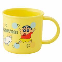 コップ プラスチック クレヨンしんちゃん 子供 キャラクター ( 食洗機対応 レンジ対応 幼稚園 保育園 プラ マグ カップ プラコップ うが