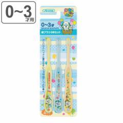 歯ブラシ 3本セット 乳児用 0〜3才 いないいないばあっ! 子供 キャラクター ( キッズ 幼稚園 保育園 ベビー 歯ぶらし ハブラシ キャラ