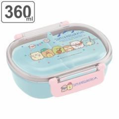 お弁当箱 1段 抗菌 プラスチック ふわっとタイトランチボックス すみっコぐらし キャンプ 360ml 子供 ( すみっこぐらし 弁当箱 キッズ
