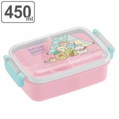 お弁当箱 1段 抗菌 ふわっとタイトランチボックス すみっコぐらし キャンプ 450ml 子供 ( すみっこぐらし 弁当箱 キッズ 食洗機対応 レ