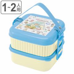 弁当箱 2段 重箱 すみっコぐらし キャンプ 1250ml ランチボックス ( すみっこぐらし お弁当箱 ピクニック 大容量 弁当 二段 バスケット