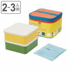 弁当箱 ピクニックランチボックス 行楽ランチセット ミッフィー 保冷ランチバッグ付き 2240ml ( お弁当箱 ランチボックス お重 お弁当