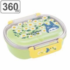 お弁当箱 1段 抗菌 プラスチック ふわっとタイトランチボックス となりのトトロ デイジー 360ml 子供 ( ランチボックス 弁当箱 トトロ
