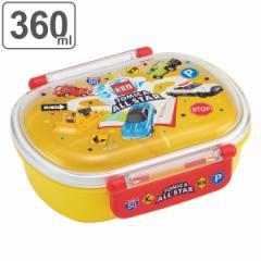 お弁当箱 1段 抗菌 プラスチック トミカ ふわっとタイトランチボックス 360ml 子供 ( ランチボックス 弁当箱 キッズ 乗り物 車 レンジ対