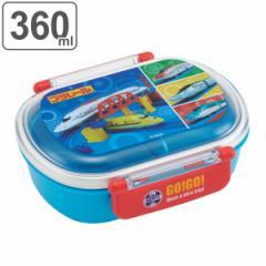お弁当箱 1段 抗菌 プラスチック プラレール ふわっとタイトランチボックス 360ml 子供 ( ランチボックス 弁当箱 キッズ 乗り物 新幹線