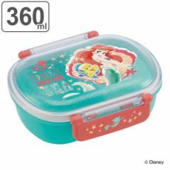 お弁当箱 1段 抗菌 プラスチック アリエル ふわっとタイトランチボックス 360ml 子供 ( ランチボックス 弁当箱 キッズ 食洗機対応 レン