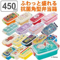 お弁当箱 1段 抗菌 プラスチック 角型 ふわっとタイトランチボックス 450ml キャラクター 子供 ( 弁当箱 ランチボックス キッズ ディズ
