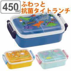 お弁当箱 1段 抗菌 ランチボックス ふわっとタイトランチ 450ml ( 弁当箱 食洗機対応 レンジ対応 ランチボックス 一段 抗菌加工 AG 子供