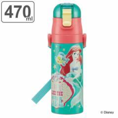 水筒 直飲み ステンレス 超軽量 リトル・マーメイド アリエル 470ml 子供 ( リトルマーメイド ステンレスボトル 保冷 軽量 子供 キャラ