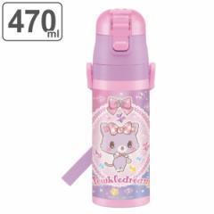 水筒 直飲み ステンレス 超軽量 ミュークルドリーミー おともだち 470ml 子供 ( ステンレスボトル 保冷 軽量 子供 キャラクター キッズ
