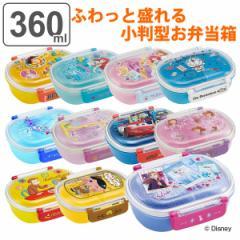 お弁当箱 1段 ランチボックス プラスチック ふわっとタイトランチBOX 360ml キャラクター 子供 ( 弁当箱 キッズ 食洗機対応 レンジ対応