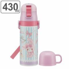水筒 2way 直飲み コップ 超軽量 ぼんぼんりぼん くまさん 430ml ( ステンレスボトル 保温 保冷 軽量 子供 キャラクター キッズ コップ