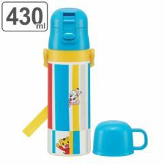 水筒 2way 直飲み コップ 超軽量 しまじろう 430ml ( ステンレスボトル 保温 保冷 軽量 子供 キャラクター キッズ コップ付き 直のみ ダ