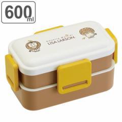 お弁当箱 2段 600ml ふわっと リサラーソン ライオン ( リサ・ラーソン 食洗機対応 レンジ対応 弁当箱 ランチボックス 4点ロック キャラ