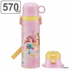 水筒 キッズ ステンレス 570ml 軽量 直飲み コップ 2way ディズニープリンセス ( プリンセス ステンレスボトル 保冷 直のみ 子供 すいと