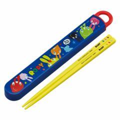箸&箸箱セット スライド式 ロディ 食洗機対応 キャラクター ( 子供用お箸 箸&ケース お弁当グッズ )