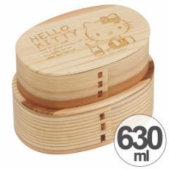 【クーポン配布中】お弁当箱 わっぱ弁当 ハローキティ 70年代 630ml 木製 曲げわっぱ 小判型 2段 キャラクター