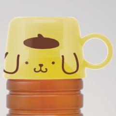 ペットボトルキャップ コップ ポムポムプリン キャラクター ( ペットボトル用 パーツ 部品 取付コップ 水筒になる 水筒 すいとう ぽ