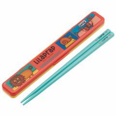 【アウトレット セール】箸&箸箱セット リラ・プラップ LilaPrap 音の鳴らないクッション付 18cm キャラクター ( 食洗機対応 は