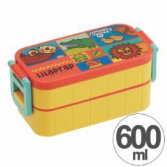 【アウトレット セール】お弁当箱 2段 リラ・プラップ LilaPrap 600ml 箸付き レディース ( ランチボックス 弁当箱 2段弁当箱 仕
