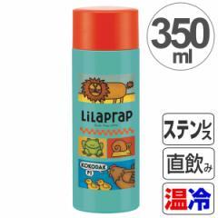 水筒 リラ・プラップ LilaPrap 直飲み ダイレクトマグボトル 350ml ステンレス製 ( ステンレスボトル 保温 保冷 超軽量 マグボト