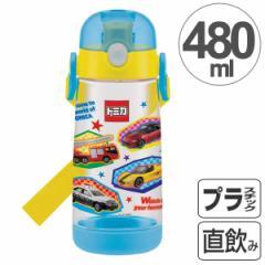 水筒 子供 トミカ 直飲み ワンプッシュボトル プラスチック製 480ml ( 軽量 プラスチック 子供用水筒 TOMICA ダイレクトボトル マ