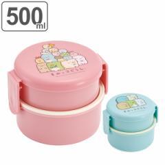 お弁当箱 丸型ランチボックス 2段 すみっコぐらし 500ml 子供 キャラクター ( 弁当箱 ランチボックス フォーク付き 2段弁当箱 丸形 子供