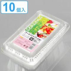 使い捨て容器 フードパック 10個入 M 19.2×12.2×3.8cm ( プラスチック容器 パック クリアパック 容器 使い捨て 長方形 お弁当箱 ラン
