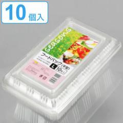 使い捨て容器 フードパック 10個入 L 21.8×13.8×4cm ( プラスチック容器 パック クリアパック 容器 使い捨て 長方形 お弁当箱 ランチ