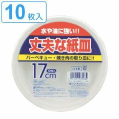 紙皿 使い捨て 17cm 10枚入 丈夫な紙皿 ( 17センチ 使い捨て紙皿 ペーパープレート お皿 白皿 平皿 日本製 紙容器 紙 紙製 BBQ アウトド