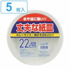 紙皿 使い捨て 22cm 5枚入 丈夫な紙皿 ( 22センチ 使い捨て紙皿 ペーパープレート お皿 白皿 平皿 日本製 紙容器 紙 紙製 BBQ アウトド
