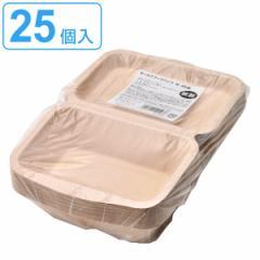 フードパック 使い捨て Mサイズ 25個入 モールドフードパック 紙製 ( 使い捨て容器 使い捨てパック 紙容器 お弁当箱 弁当箱 ランチボッ