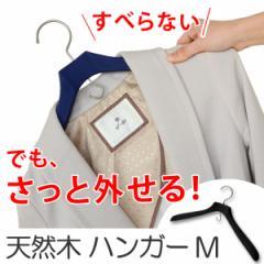 ハンガー 木製 すべらない スーツ用ハンガー Griff M ( 滑らない 木製ハンガー 衣類ハンガー スーツ スーツハンガー 収納 ノンスリ