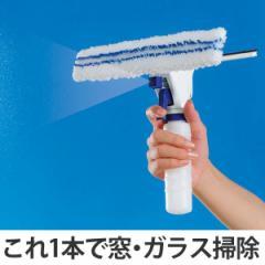 スプレーガラスワイパー ( 窓拭き ワイパー 窓 ガラス 清掃 水切り 結露掃除 プロ仕様 )