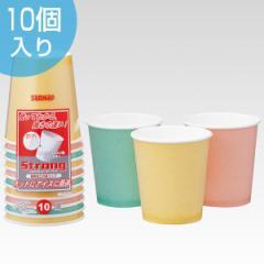 紙コップ ストロングカップ 250ml 10個 ペーパーコップ ( 使い捨てコップ 紙カップ 使い捨て容器 ピクニック アウトドア キャンプ