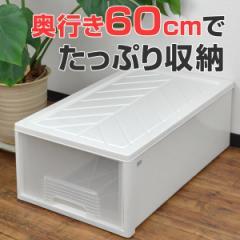 収納ケース 押入れ収納 FT 引き出し プラスチック ( 収納ボックス 収納 衣装ケース クローゼット収納 衣類ケース 押入れ クローゼッ
