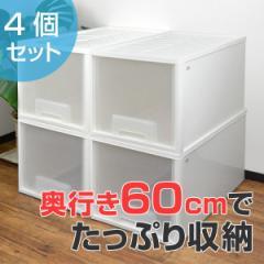 収納ケース 深型 押入れ収納 FT 引き出し プラスチック 4個セット ( 送料無料 収納ボックス 収納 衣装ケース クローゼット収納 衣