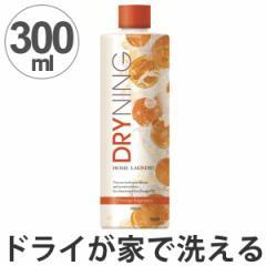 衣類用洗剤 ドライニング 液体タイプ 300ml ( ドライマーク ウールマーク つけおき 衣類洗い 天然成分 オレンジオイル しみぬき エリ