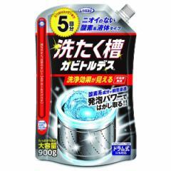 洗濯槽クリーナー 洗たく槽カビトルデス 5回分 ( 洗濯機 洗濯槽掃除 カビ 除菌 室内干し 酸素系 液体タイプ ドラム式 洗浄 洗濯 洗濯