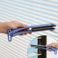 ルーバー窓クリーナー ( ブラインド 窓清掃 お掃除 清掃 ホコリ取り )